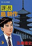 課長 島耕作(5) (モーニングコミックス)