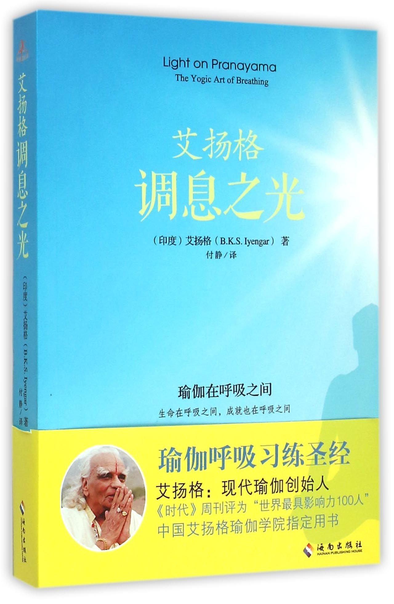Light on Pranayama:The Yogic Art of Breathing (Chinese ...