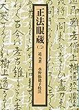 正法眼蔵〈2〉 (岩波文庫)