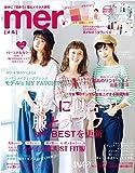 mer(メル) 2017年 08 月号 [雑誌]