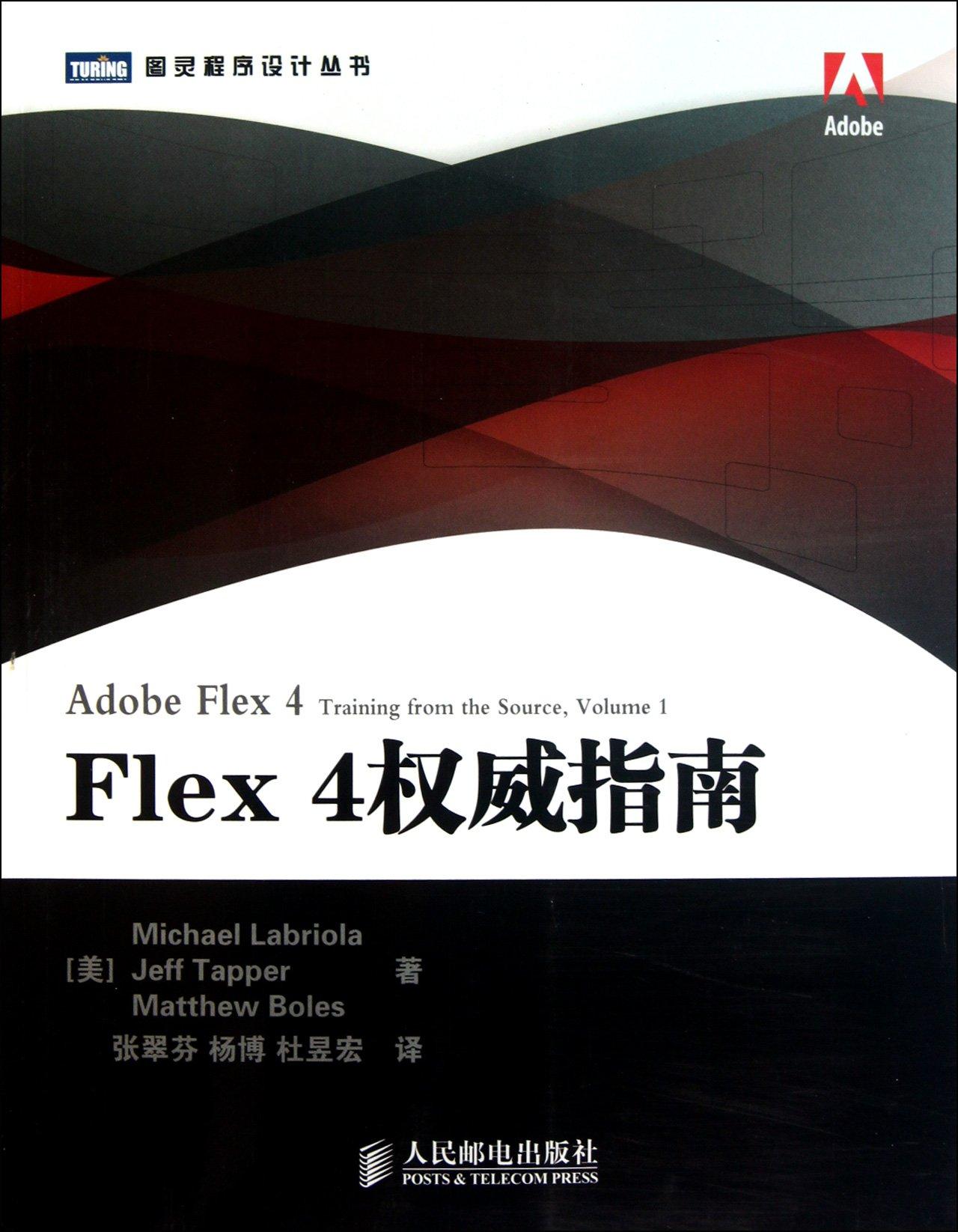 Adobe Flex 4: Training from the Source (Chinese Edition):  [Mei]MichaelLabriolaLingJeffTapperLingMatthewBoles: 9787115252821:  Amazon.com: Books