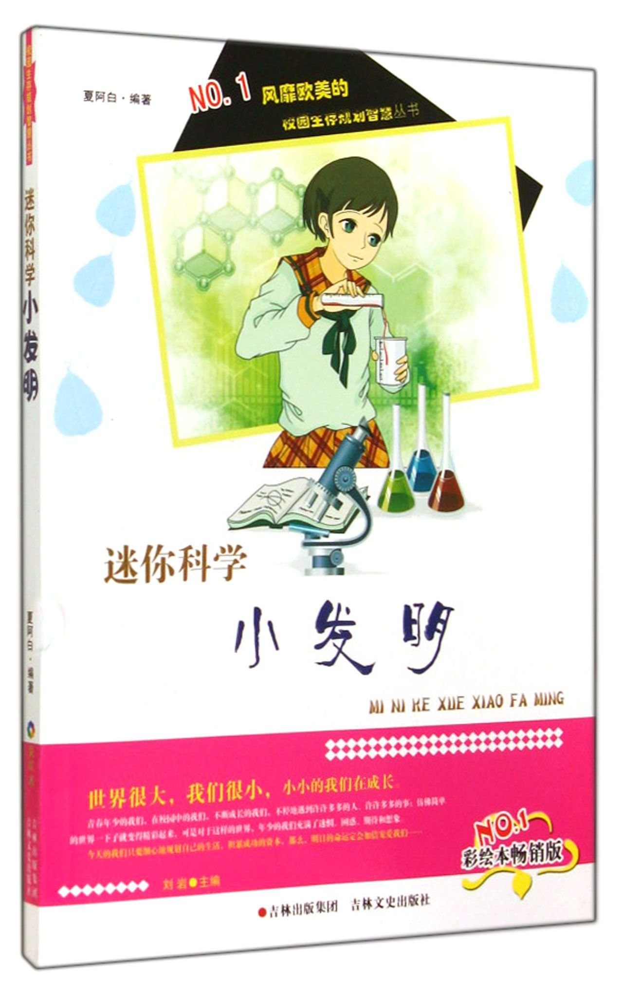 Campus Survival Plan wisdom Series: Mini scientific gizmo(Chinese Edition) ebook