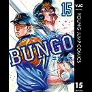 BUNGO―ブンゴ― 15 (ヤングジャンプコミックスDIGITAL)