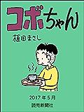 コボちゃん 2017年5月 (読売ebooks)