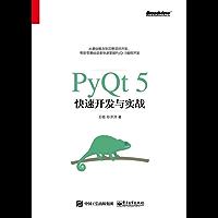 PyQt 5快速开发与实战