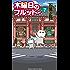木曜日のフルット(7) (少年チャンピオン・コミックス)