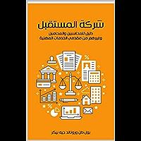 شركة المستقبل: دليل للمحاسبين والمحامين وغيرهم من مقدمي الخدمات المهنية (Arabic Edition)