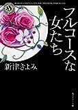 フルコースな女たち (角川ホラー文庫)