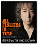 佐野元春 30th Anniversary Tour 'ALL FLOWERS IN TIME' FINAL 東京(Blu-ray)