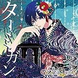 ピタゴラスプロダクション GALACTI9★SONGシリーズ #3「ターミガン」藍羽ルイ(通常版)