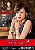 東京いい店 恋の店 (東京カレンダーMOOKS)