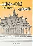 王国への道―山田長政 (新潮文庫)