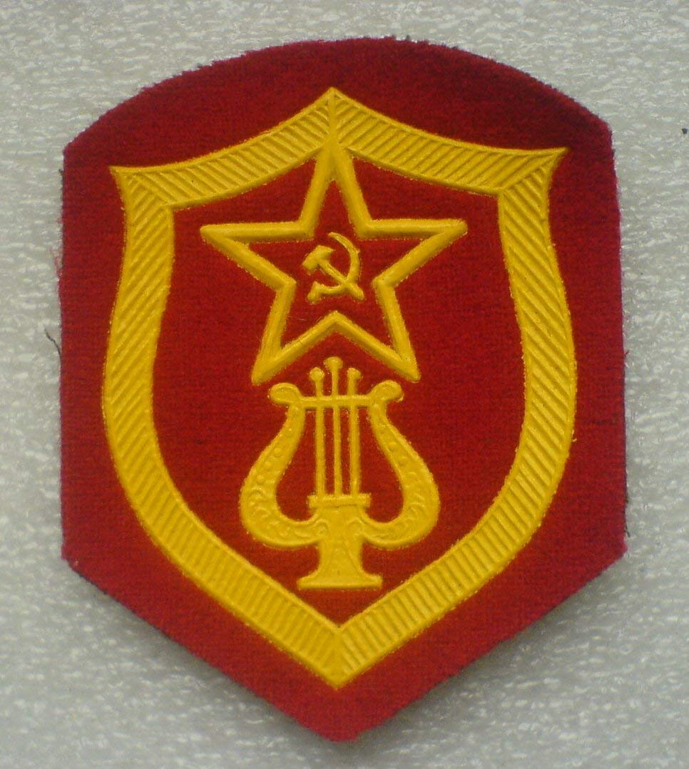Military Orchestra Service Patch USSR Soviet Union Russian Armed Forces Military Uniform Cold War Era