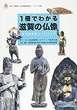1冊でわかる滋賀の仏像: 文化財鑑賞ハンドブック