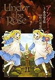 Under the Rose (5) 春の賛歌 (バーズコミックス デラックス)