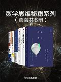 数学思维秘籍系列(套装共6册)