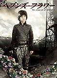 ヘブンズ・フラワー [DVD]