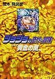 ジョジョの奇妙な冒険 36 (集英社文庫)