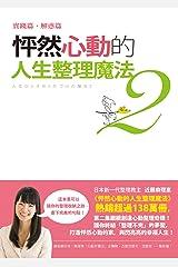 怦然心動的人生整理魔法2: 實踐篇、解惑篇 (Traditional Chinese Edition) Kindle Edition