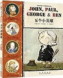 童立方·国际大奖绘本:五个小英雄