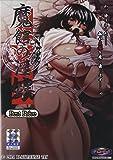 魔館の淫嬢 BestPrice版