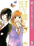 日々蝶々 5 (マーガレットコミックスDIGITAL)