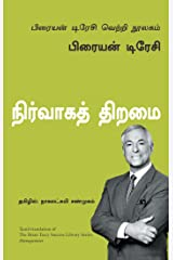 Management: The Brian Tracy Success Library Paperback