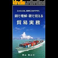 Zude Rikai Uta de Oboeru Boueki Jitsumu Essence wo Kantan ni Wakari Yasuku (Japanese Edition)