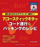 アコースティックギター コード進行&バッキングのレシピ【参考CD付】