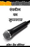 Anchoring ka Superstar (Hindi Edition)