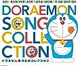 テレビアニメ放送40周年記念 ドラえもん うたのコレクション