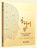 I am The Mind: હું મન છું (Gujarati Edition)