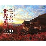 カレンダー2019 知っておきたい、ニッポンの世界遺産 ([カレンダー])