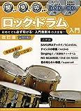 聞いて・見て・叩ける!ロック・ドラム入門[改訂版](DVD+CD付) (シンコー・ミュージックMOOK)