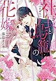 新装版 社長と鳥籠の花嫁 (ミッシィコミックス/YLC Collection)