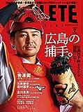 広島アスリートマガジン 2019年7月号