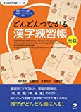 どんどんつながる漢字練習帳 初級 (日本語文字学習シリーズ)