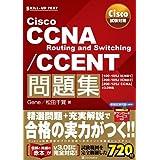 Cisco試験対策 Cisco CCNA Routing and Switching/CCENT問題集 [100-105J ICND1][200-105J ICND2][200-125J CCNA] v3.0対応 (SKILL-UP TEXT Informatics&IDEA)