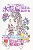 キャメレオン竹田の水瓶座開運本 2019年版