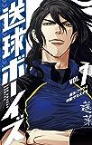 送球ボーイズ(7) (裏少年サンデーコミックス)