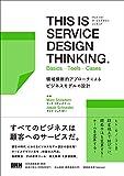 THIS IS SERVICE DESIGN THINKING.  Basics - Tools - Casesー領域横断的アプローチによるビジネスモデルの設計