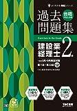 合格するための過去問題集 建設業経理士2級 第9版 (よくわかる簿記シリーズ)