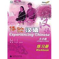 体验汉语:练习册(生活篇)(附光盘)