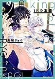 1Kの王様 (Charaコミックス)