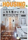 月刊 HOUSING (ハウジング) 2017年 1月号