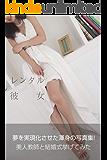レンタル彼女: 夢を実現化させた渾身の写真集