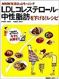 LDLコレステロール・中性脂肪を下げる!レシピ―NHK生活ほっとモーニング (生活実用シリーズ NHK生活ほっとモーニング)