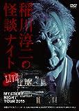 MYSTERY NIGHT TOUR 2016 稲川淳二の怪談ナイト ライブ盤 [DVD]