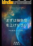まずは抽象度を上げなさいー中田齋藤ラジオVol.1ー 中田齋藤ラジオシリーズ