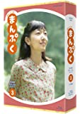 連続テレビ小説 まんぷく 完全版 ブルーレイ BOX3 [Blu-ray]